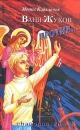 Ваня Жуков против. Книга для детей и родителей